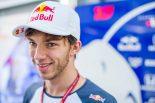 F1 | トロロッソ・ホンダのガスリー、ホームのフランスGPに意気込み「得意なサーキットだから、ものすごくいい結果を狙っている」