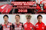 2018年の鈴鹿8耐参戦体制を発表したヨシムラ・スズキMOTULレーシング