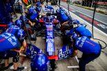 F1 | トロロッソ、新エアロパーツに好感触「今後の方向性を決める重要なアップデート」:F1オーストリアGP金曜