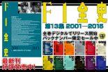 インフォメーション | F1ファン必携の『F1全史』、最新第13集の発売を記念したバックナンバーセール開催中