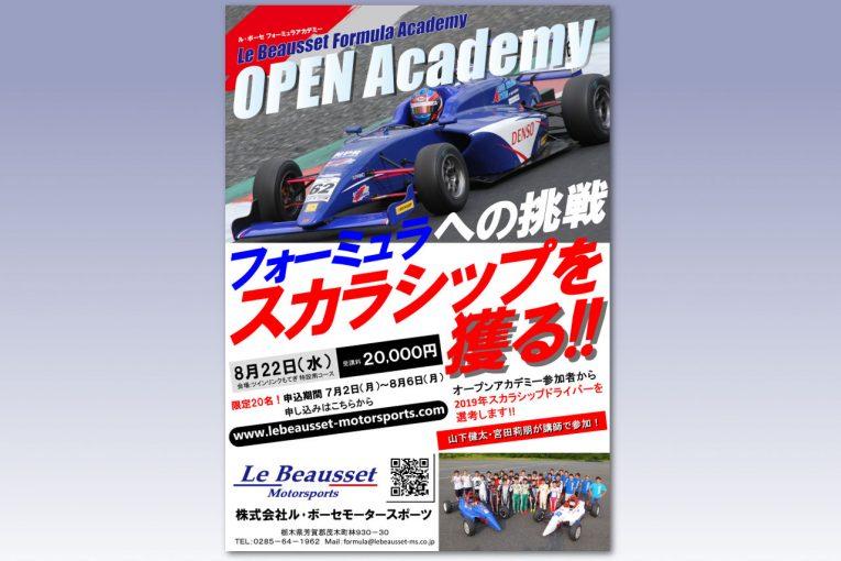 インフォメーション | ル・ボーセ、オープンアカデミーの応募受付開始。スーパーFJ、FIA-F4スカラシップを選考へ