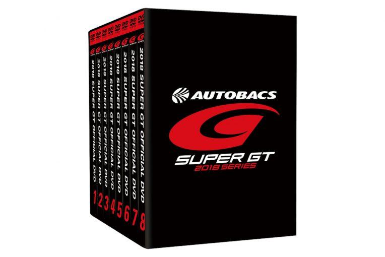 スーパーGT | ビンテージイヤーは1ラップも見逃せない。スーパーGT公式DVD年間予約で特製トールケースボックスを進呈