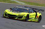 鈴鹿10時間に参戦するCARGUY RacingがマシンをスーパーGTでも使用しているホンダNSX GT3にスイッチ