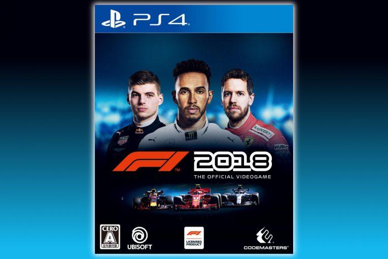 F1 | ユービーアイソフトのF1公式ゲーム『F1 2018』が9月20日発売。ルクレールのプレイ動画も公開中