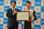 内田康宏 岡崎市長と市民栄誉賞を受賞した中嶋一貴