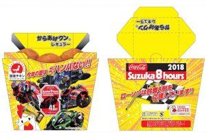 """""""コカ・コーラ""""鈴鹿8耐オリジナルパッケージ からあげクン"""
