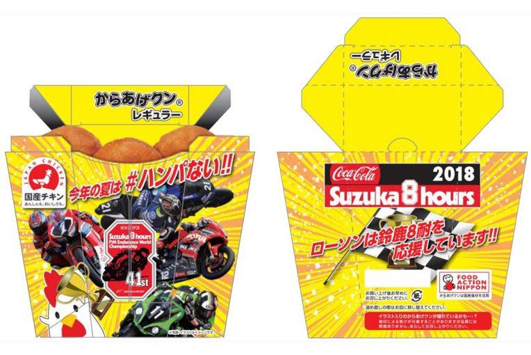 MotoGP | 鈴鹿8耐オリジナルパッケージの『からあげクン』が登場。三重県内、愛知県名古屋市の一部ローソンで7月23日発売