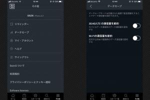 データセーブ機能はアプリのその他ボタンから設定できる