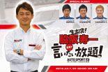 スーパーGT | 今季3回目の『脇阪寿一の言いたい放題!』は7月24日。SGT第4戦&第5戦を語ります