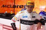 F1 | アロンソ「新パーツの効果もあり、有利なグリッドを確保。このチャンスを無駄にはしない」:F1ドイツGP土曜