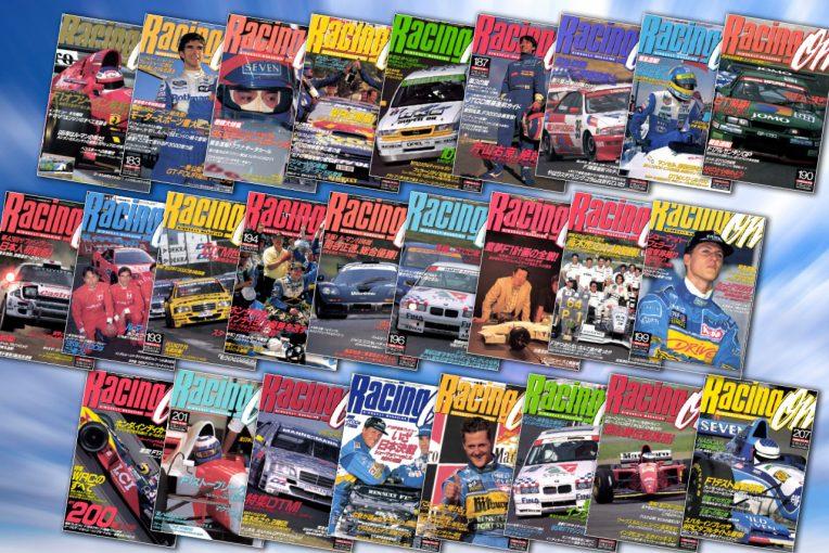 インフォメーション   雑誌『レーシングオン』のバックナンバー、7月は関谷正徳ル・マン初制覇の1995年分が登場