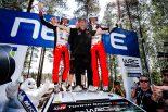 ラリー/WRC | WRC:フィンランド戦連覇を現地で見守った豊田社長「この地が本当の意味で『母国』なんだと実感」