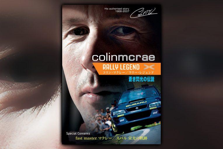 ラリー/WRC | マクレーの伝説を振り返るDVD『コリン・マクレー/ラリー・レジェンド 蒼き閃光の伝説』9月発売