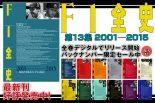 インフォメーション | F1ファン必携の『F1全史』最新巻発売記念、電子版バックナンバーセールは8月5日まで