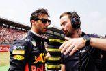 F1 | 2018年シーズン限りで、ダニエル・リカルドのレッドブル離脱が決定