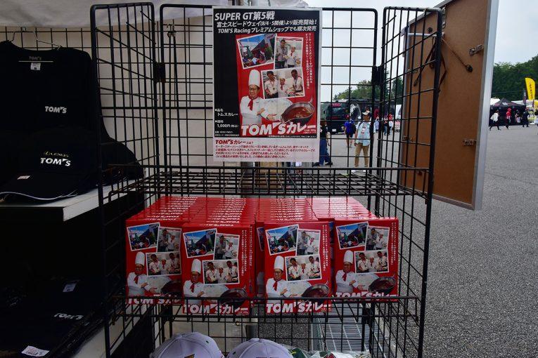 スーパーGT | あの名門トムスから美味『TOM'Sカレー』の販売スタート。売れ行き絶好調