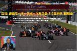 F1   福山英朗さんと一緒に鈴鹿と日本グランプリを楽しもう!『F1日本GP観戦会』今年も開催