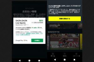 Android版のDAZNアプリでは、会員情報を入力した後にアプリ内課金のポップアップが起動。ここをクリックするだけで決済が完了する