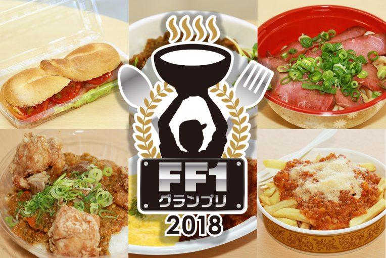 インフォメーション | 鈴鹿フードメニューの頂点決める『FF1グランプリ』、第5ラウンド終了時点の結果公開