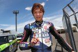 MotoGP | ヤマハ野左根が得意のもてぎで今季初ポール獲得。怪我の影響残る中須賀は2番手/全日本ロード第6戦予選