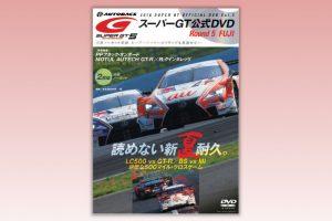 8月31日に発売される『2018スーパーGTオフィシャルDVD Vol.5 富士』