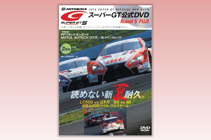 スーパーGT   富士500マイル、全177周を2枚組でフル収録! スーパーGT公式DVD第5弾は8月31日発売