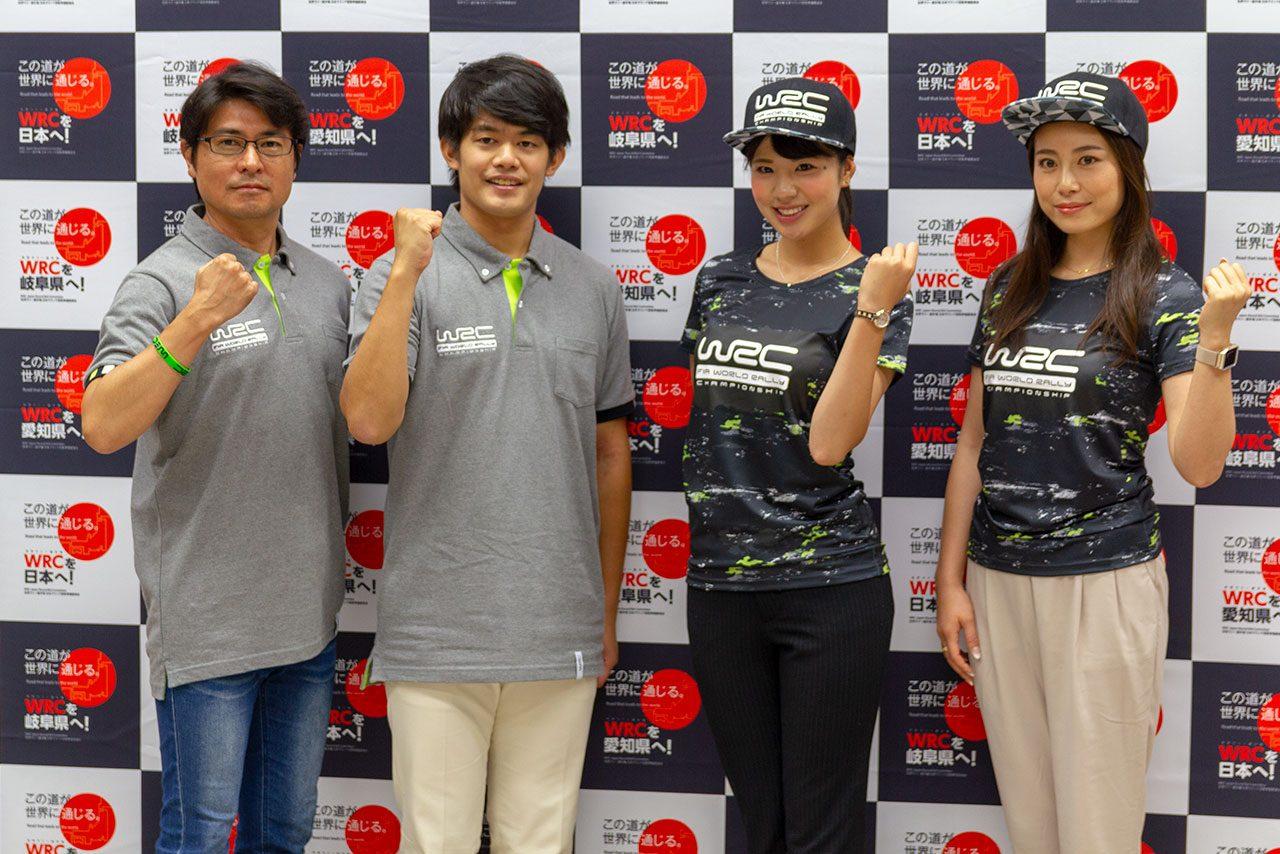 日本ラウンド招致に向けた『WRC招致応援団』結成。フィギュアスケーターの小塚崇彦さんたち就任