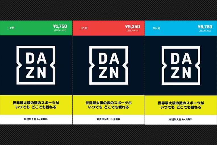 インフォメーション | スポーツチャンネル『DAZN』、家電量販店やコンビニでプリペイドカードの販売を開始