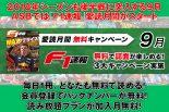 インフォメーション | F1日本グランプリまで1カ月。電子雑誌店のASBで『F1速報愛読月間』開催中