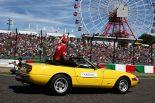 F1 | F1 Topic:契約期間は3年。30回目の2018年F1日本GPは『ホンダ』がタイトルスポンサーに
