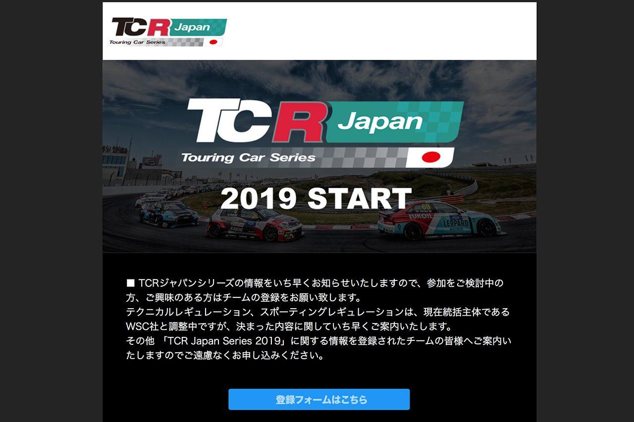 『TCRジャパンシリーズ』のホームページがオープン。エントラント向け情報を告知