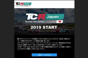 国内レース他 | 『TCRジャパンシリーズ』のホームページがオープン。エントラント向け情報を告知
