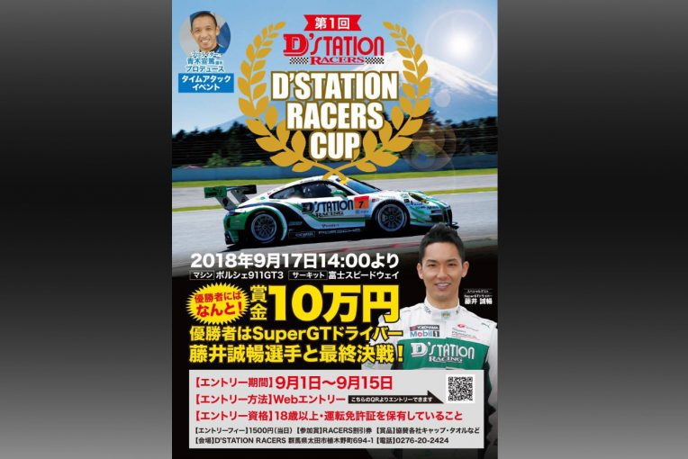 第1回D'station Racers Cup