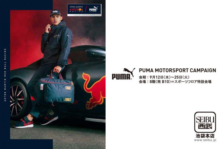 F1   西武池袋本店で『PUMA MOTORSPORT CAMPAIGN』開催。F1日本GPチケットが当たるチャンスも