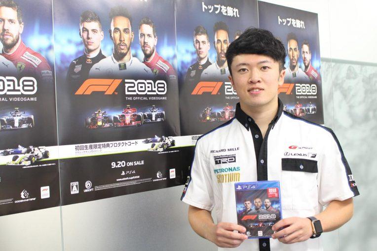F1 | オススメポイントは「キャリアモード」。レースゲーム好きの宮田莉朋が『F1 2018』の魅力を語る