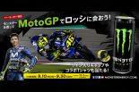 MotoGP:モンスターエナジー、売り切れ中の日本GPバレンティーノ・ロッシ応援席などが当たるキャンペーンを実施