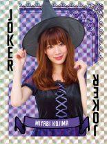 小嶋みやびさんのジョーカーカード