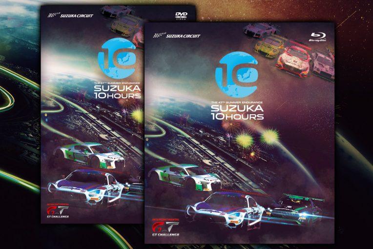 スーパーGT | 史上初の激闘を75分に凝縮。鈴鹿10時間の公式DVD&ブルーレイが10月5日に先行発売