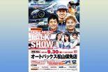 9月30日に開催予定だった『LEXUS TEAM WedsSport BANDOH RACING DRIVERSトークショー in オートバックス松山保免店』が台風24号の影響で開催中止になった