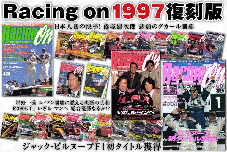 インフォメーション | 片山右京、中野信治らがF1で活躍、WRCではスバル3連覇。1997年刊行の『レーシングオン』全25冊が電子版で復刻