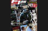 F1速報シンガポールGP号特別付録『鈴鹿NAVI 2018』のお詫びと訂正