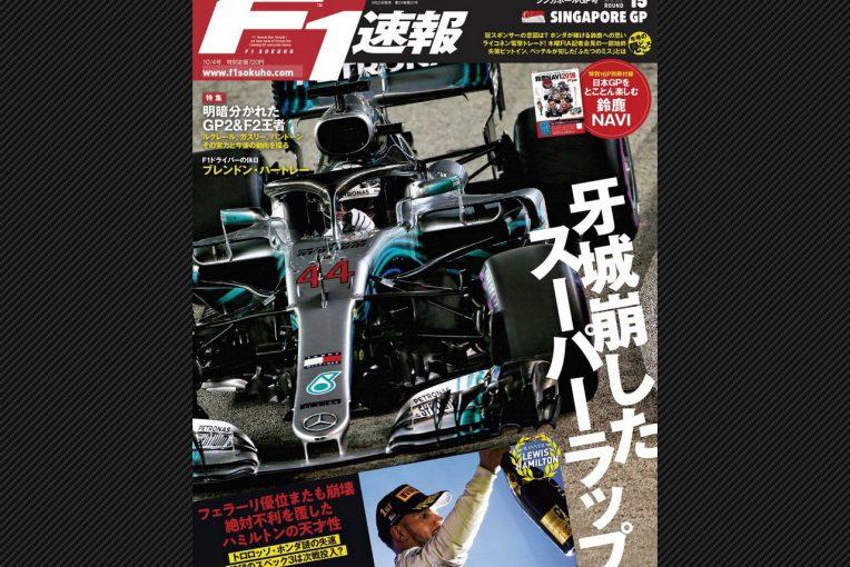 インフォメーション | F1速報シンガポールGP号特別付録『鈴鹿NAVI 2018』のお詫びと訂正