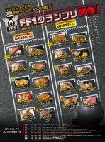 鈴鹿サーキットで開催されるF1日本GPのGP800、GP600クラスメニュー