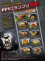 鈴鹿サーキットで開催されるF1日本GPのGS1000クラスメニュー