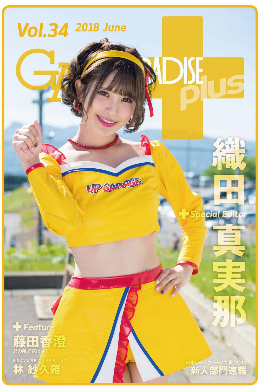 GALS PARADICE | ギャルパラ・プラス Vol.34 2018 June 電子版