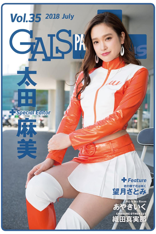 GALS PARADICE | ギャルパラ・プラス Vol.35 2018 July 電子版