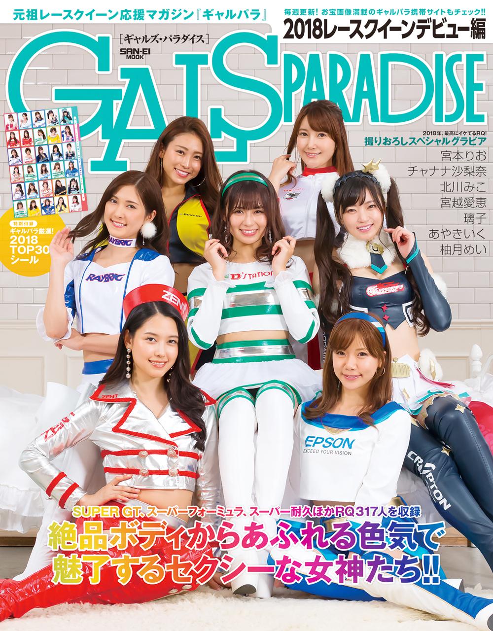 GALS PARADICE | GALS PARADISE 2018 レースクイーンデビュー編