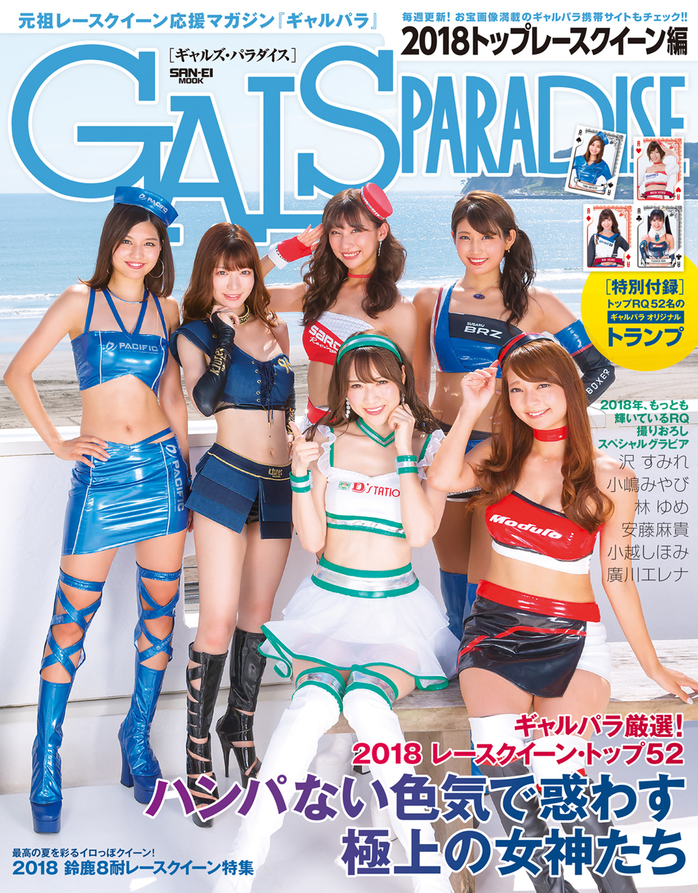 GALS PARADICE | GALS PARADISE 2018 トップレースクイーン編