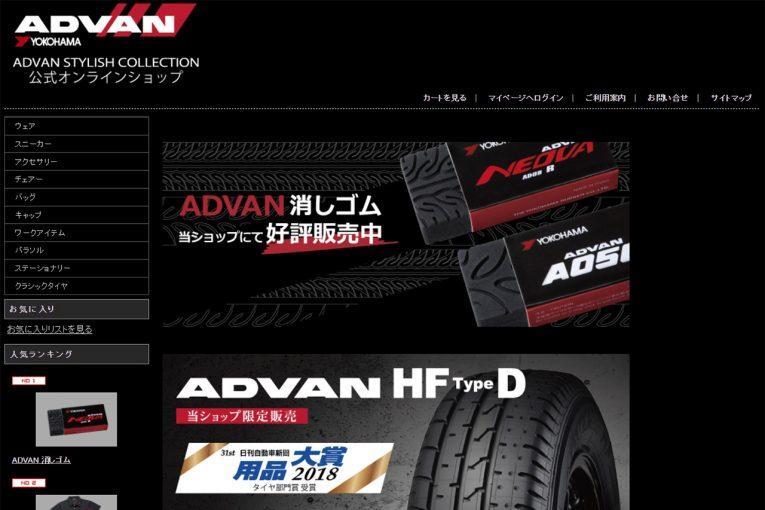 インフォメーション | 横浜ゴム、ADVANオンラインショップをリニューアルオープン。40周年消しゴムも10月発売