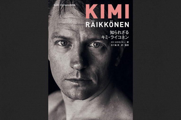 F1 | 最初で最後のオフィシャルブック『知られざるキミ・ライコネン』本日発売